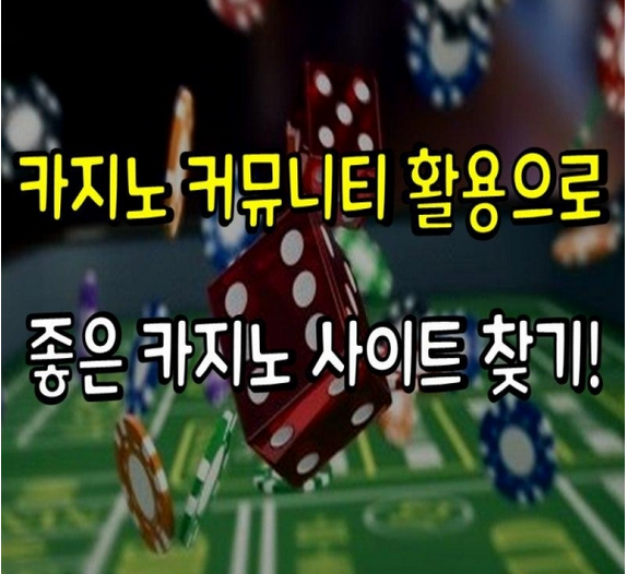 Know what the Food verification (먹튀검증) focuses on to give you incredible betting websites